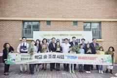 중부발전 인천발전본부, 학교숲 조성 사업 기공식 개최