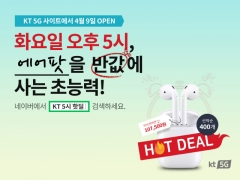 KT, 매주 화요일 5시 5G 사이트서 '핫딜'