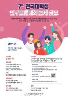 인구보건복지협회, '전국대학생 인구토론대회' 토론논제 공모