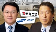 삼성물산-쌍용건설 서울 지하철 법정분쟁 여전히 평행선
