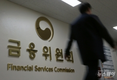 신한·KB·하나·우리·농협 등 시스템적 중요 금융사 선정