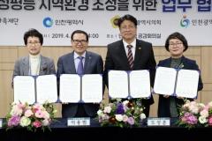 인천시교육청, 평등과 존중의 학교 성문화 조성