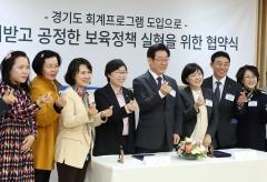 경기도, 민간·가정어린이집 '회계관리시스템' 도입…투명성 공고