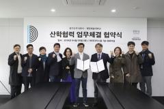 경기도주식회사·계원예술대학, 유튜브 콘텐츠 개발 MOU