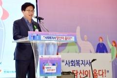 염태영 수원시장, 경기도사회복지사대회 '사회복지대상'