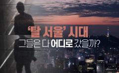 '탈 서울' 시대, 그들은 다 어디로 갔을까?