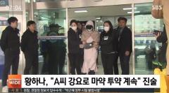 경찰, '황하나에 마약 권유' 연예인 입건…조만간 경찰 소환