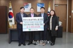 천안시공무원노조, 뻥과자 판매 수익금 복지재단에 기부