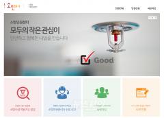 천안동남소방서, 집에서 간편하게 '소방민원센터' 이용하세요!