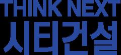 시티건설, LH 서울 양원지구 신혼희망타운 시공사 선정