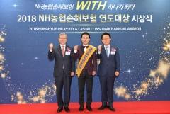농협손보 연도대상에 보은농협 박영규 상무