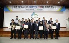 산림조합중앙회, 제12회 임업인상 시상식 개최...우수 임업인 발굴·시상
