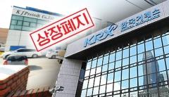 KJ프리텍, 실적 악화·경영권 분쟁에 끝모를 추락