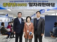 중부발전, 4050 중장년 대상 취업박람회 개최