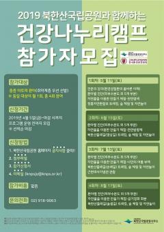 고려대 안암병원, 북한산국립공원과 함께하는 건강나누리캠프 운영