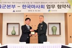 한국마사회, 육군과 MOU…7억 원 규모 '승마프로그램' 제공