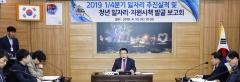 익산시, 일자리창출 추진실적 점검 · 청년 신규시책 보고회 개최