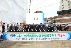 정읍시·LH, '시기 어울림플랫폼' 기공식 개최