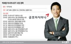 '금호家 3세' 박세창, 그룹 어디로 이끄나