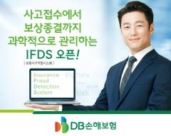 DB손보, 빅데이터 보험사기 적발시스템 구축