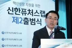 """조용병 신한금융회장 """"정부 혁신성장 뒷받침하는 마중물 되겠다"""""""