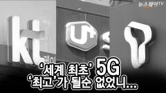 5G, '세계 최초'이뤘지만'최악품질'