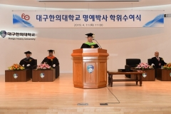 대구한의대, ㈜영일 김세현 회장에게 명예한의학박사 학위 수여