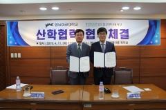 영남이공대, (주)정산인터내셔널 산학협력 협약체결
