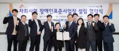 한국장애인고용공단·SK실트론(주), '자회사형 장애인표준사업장' 설립 협약