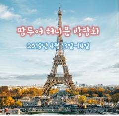팜투어 광주·순천지사, '웨딩&허니문박람회' 개최