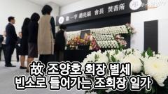 故 조양호 회장 별세…빈소 향하는 '삼남매'