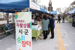 김제시, 자활생산품 판매장터 운영