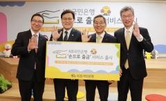 KB국민은행, '손으로 출금 서비스' 출시