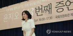 윤지오, 국회서 '13번째 증언' 북콘서트 열어