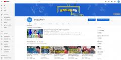 경기도교육청, 유튜브 인기 교사유튜버 참여…한 달 조회수 단숨에 27만↑