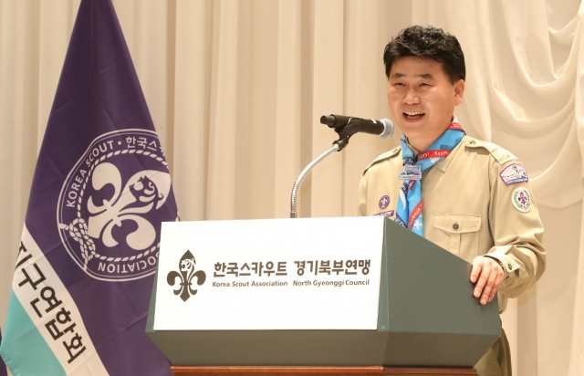 김원기 경기도의회 부의장, '제6대 한국스카우트 경기북부연맹장' 취임