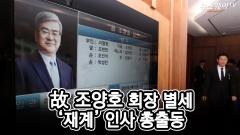 故 조양호 회장 별세…재계 총수 총출동