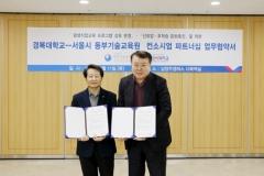 경복대, 서울시 동부기술교육원 컨소시엄 파트너십 업무협약 체결