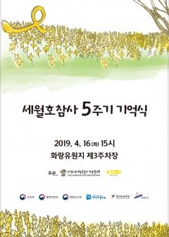 """안산시 """"세월호 희생자 영원히 잊지 않고 기억하겠다"""""""