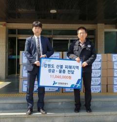 인천항만공사, 강원도 산불 피해 이재민 생활물품·피해복구 후원금 전달