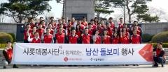 롯데손보, 남산공원 환경정화 봉사활동 실시