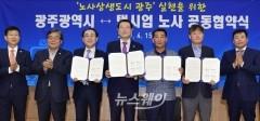 이용섭 시장, 택시업계와 '노사상생 도시 광주' 실현 공동협약