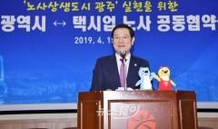 이용섭 시장, '노사상생도시 광주만들기' 광주시-택시업 노사간 공동협약 체결