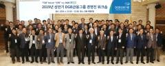 DGB금융그룹, 경북 안동서 경영진 워크숍 진행