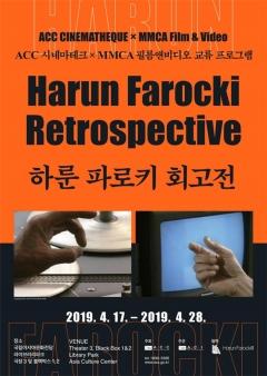 ACC 시네마테크, <하룬 파로키 회고전> 순회 개최