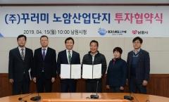 남원시·농업회사법인㈜꾸러미, 노암산단 투자 협약 체결