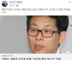 이번엔 세월호 유가족 비하…잊을만하면 나오는 한국당 '막말'
