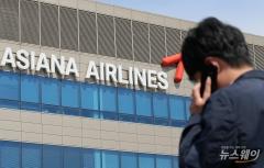 금호산업, 아시아나항공 매각 불발 다음주 공식화