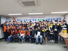 경기콘텐츠진흥원, 통합봉사단 사회공헌 활동 성료
