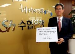 이동빈 Sh수협은행장, 독립선언서 필사 캠페인 동참